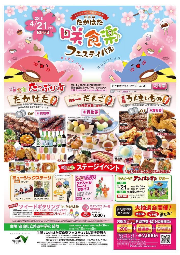 2018 『たかはた咲食楽(さくら)フェスティバル』の開催:画像