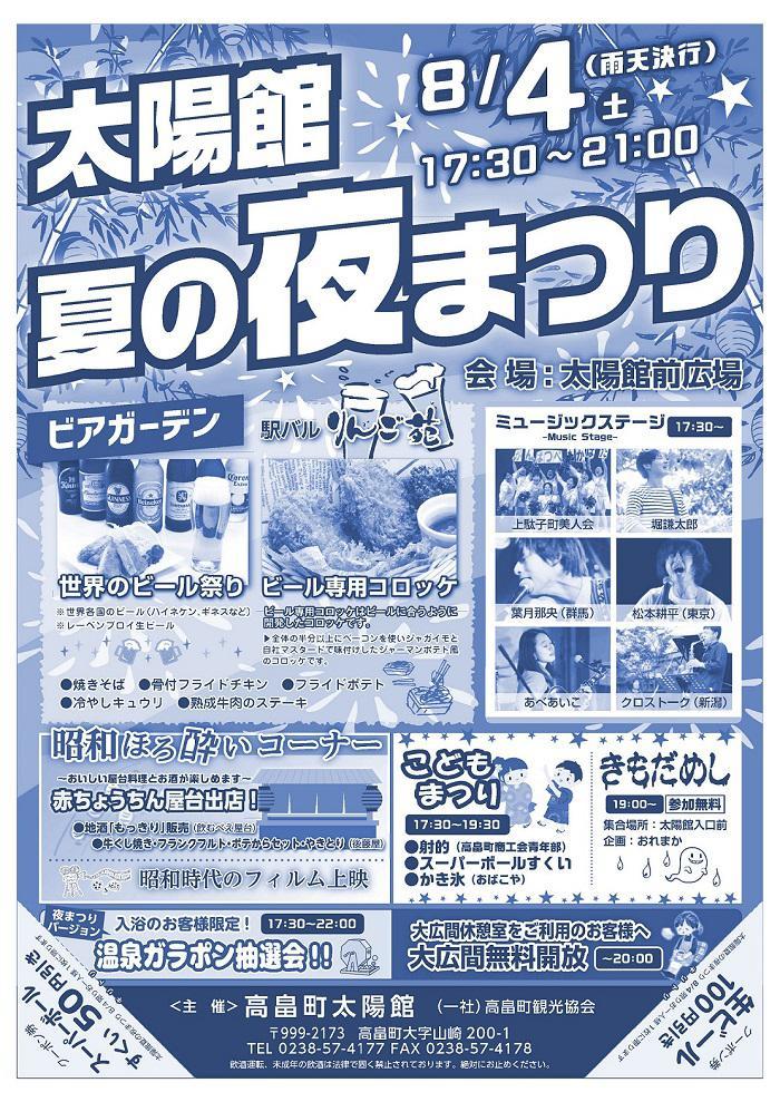 "Taiyo-kan ""summer night festival"" :Image"