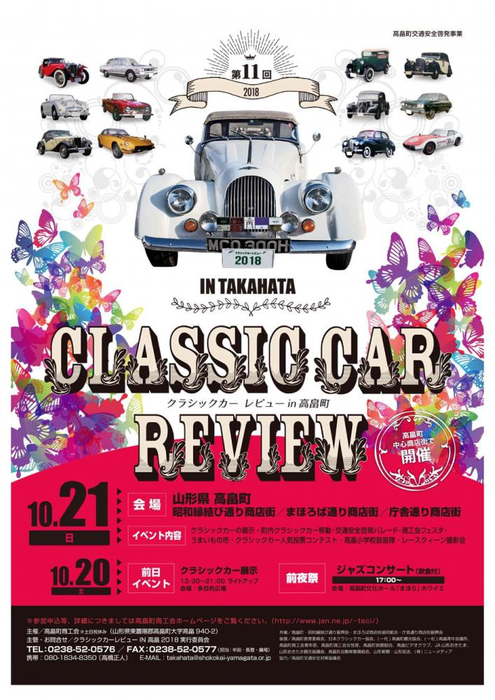 It is image classic car review in 2018, Takahata