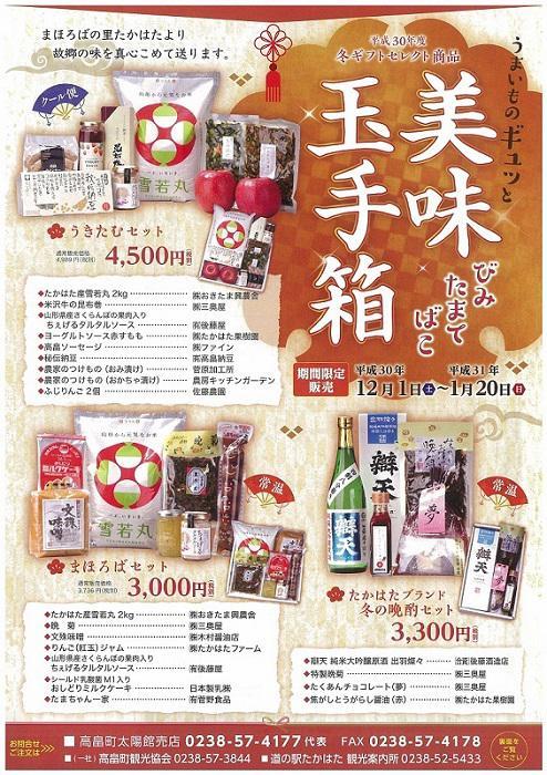 「平成30年度 たかはた冬ギフト 『美味玉手箱』販売開始!」の画像
