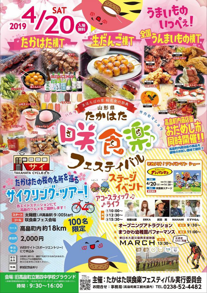 2019 『たかはた咲食楽(さくら)フェスティバル』の開催:画像