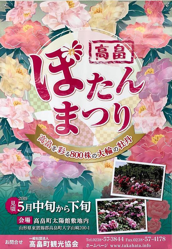 高畠ぼたんまつり2019 開催!