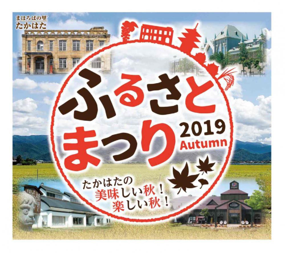 高畠故乡祭2019:图片