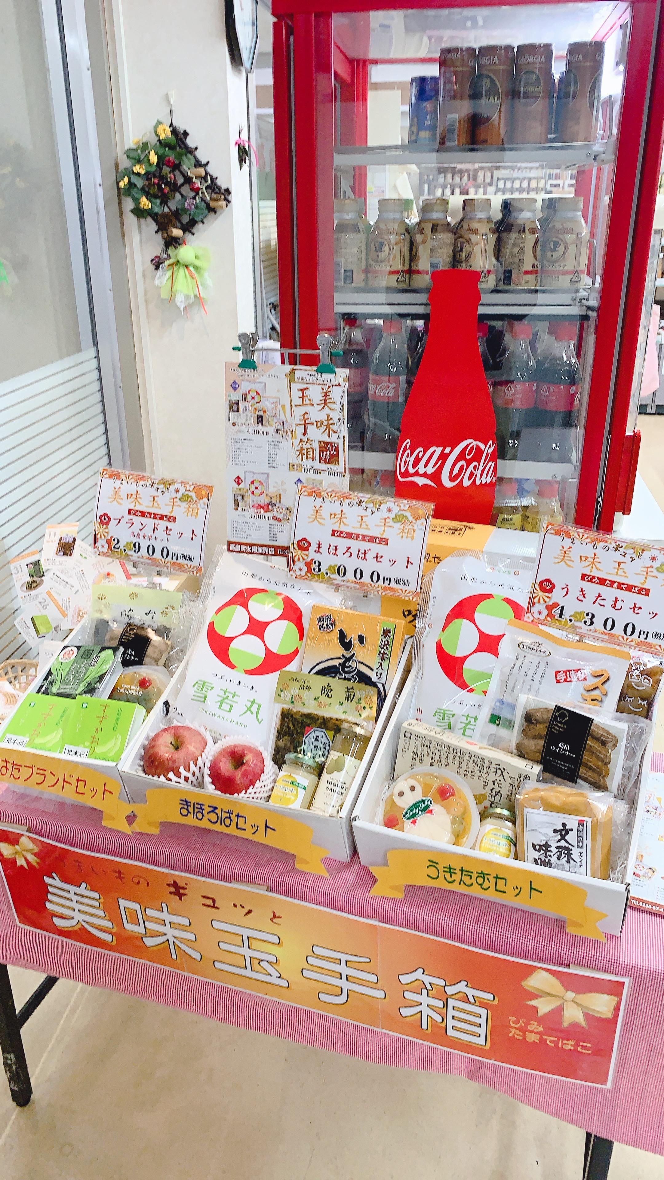 令和元年度 たかはた冬ギフト 『美味玉手箱』販売開始!
