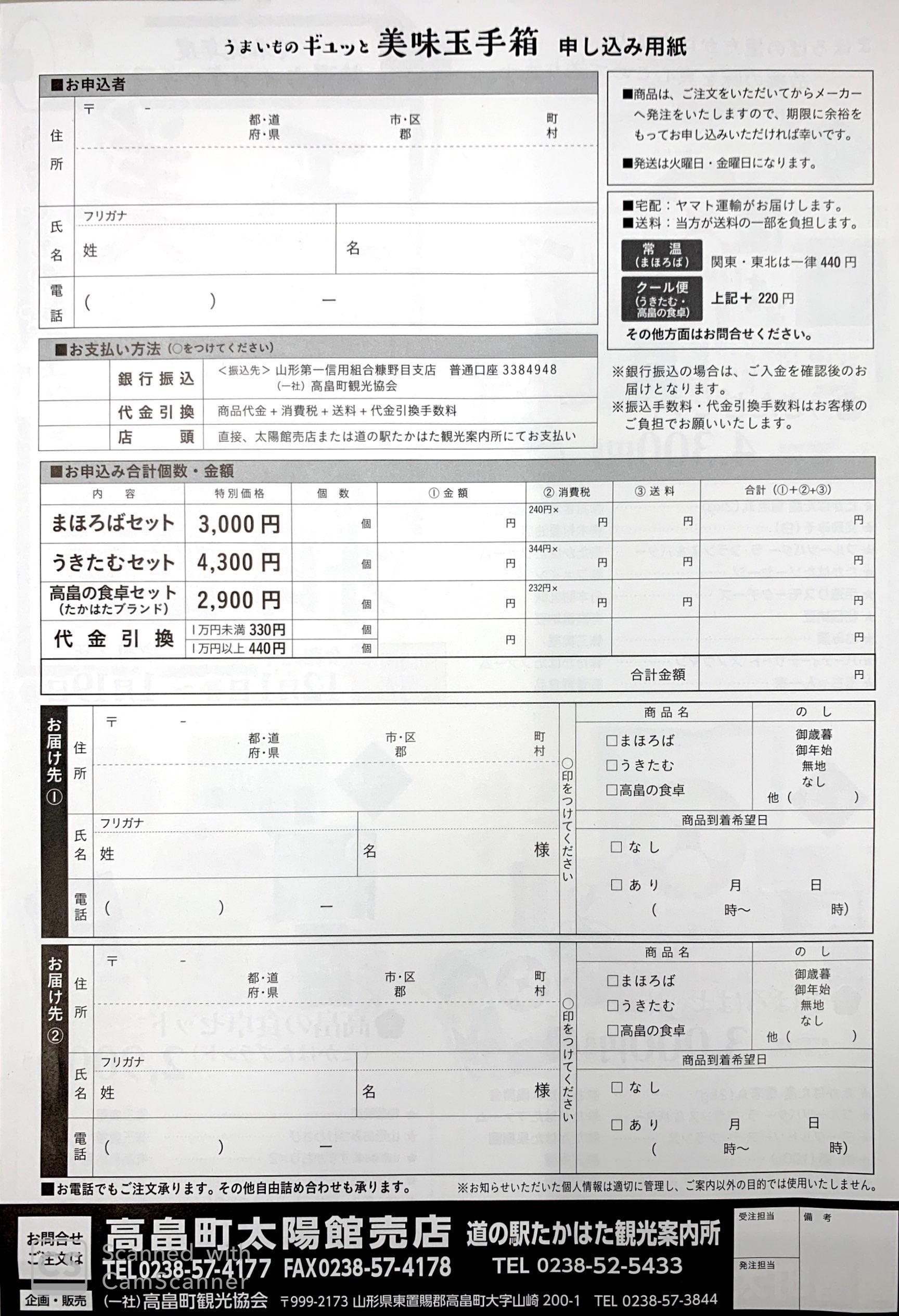 "2019 Takahata winter gift ""delicious Urashima's box"" beginning to sell!"