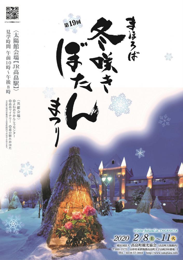 第19回 まほろば冬咲きぼたんまつり (2月8日〜11日)