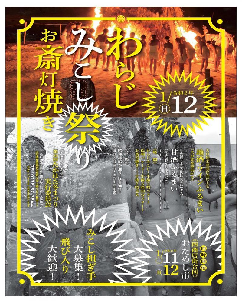 大日如来わらじみこしまつり 2020開催!:画像