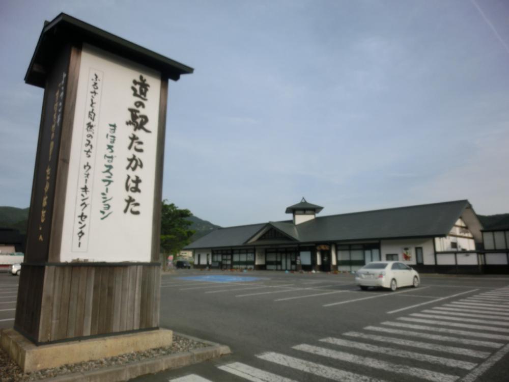 道の駅たかはた 売店及びレストランの営業再開しました:画像