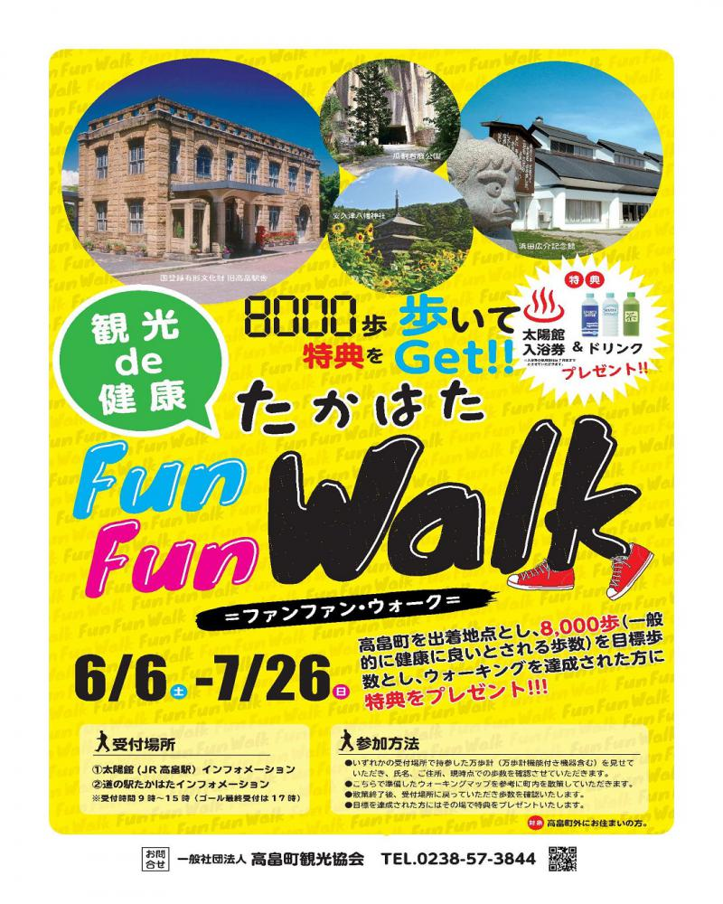 [対象者拡大!]「観光de健康 たかはたFUN FUN WALK」開催!:画像