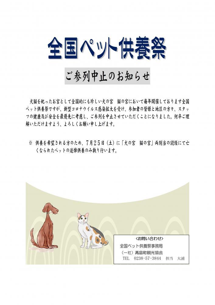 令和2年 全国ペット供養祭:画像