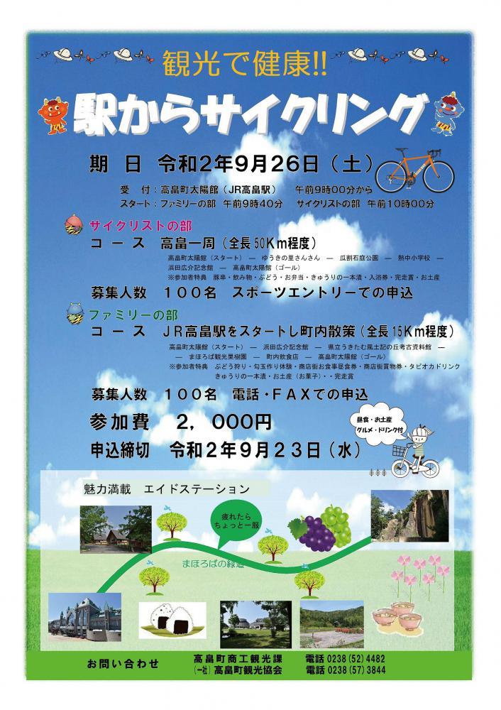 """[秋天版本!!]""""观光健康MAHOROBA的从家乡高畠车站""""是骑自行车召开!:图片"""