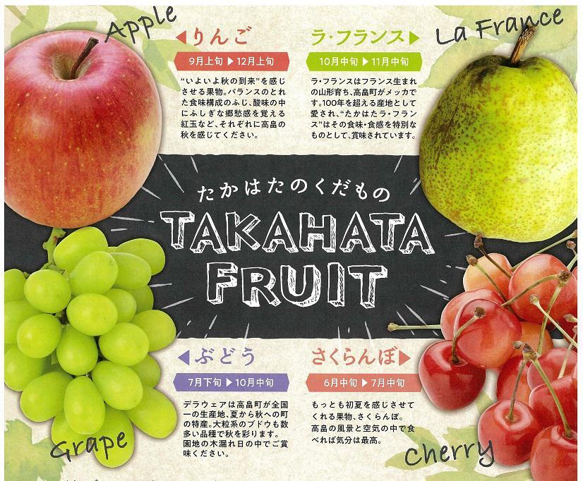 高畠町観光果樹協会:画像