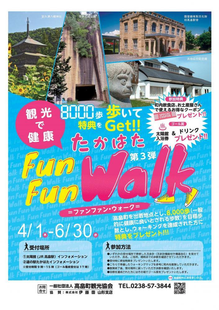【第3弾!】「観光で健康 たかはたFun Fun Walk」開催!:画像