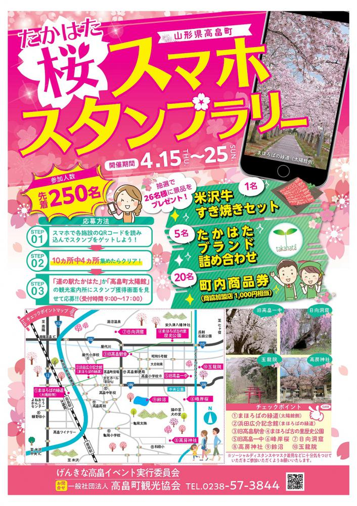 【先着250名!】たかはた桜スマホスタンプラリー:画像