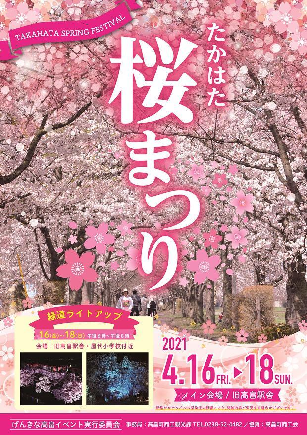 「たかはた桜まつり」開催!:画像