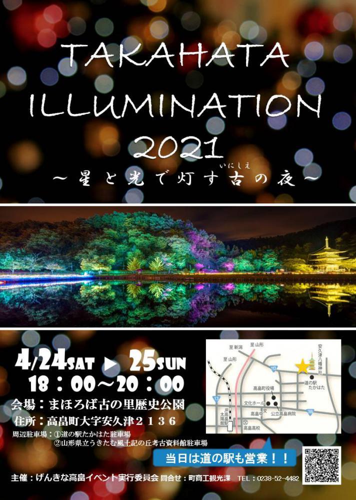 【TAKAHATA ILLUMINATION〜星と光で灯す古の夜〜】:画像