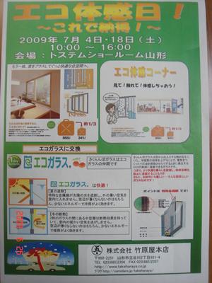 2009/06/26 18:11/竹原屋本店恒例「エコ体感日」〜7月開催のご案内!