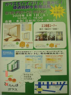 2009/07/30 08:13/本社ショールームにて展示会を開催!