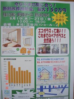2009/08/10 19:14/(株)竹原屋本店 展示会のご案内!