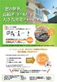 2010/06/25 08:23/「窓の断熱」が高齢者の健康に良いとの実証データ!