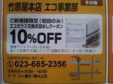 2012/01/23 10:06/☆お試しクーポン券☆のご案内