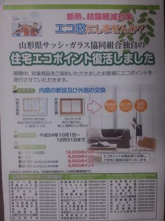 2012/10/04 06:58/住宅エコポイント☆復活情報☆