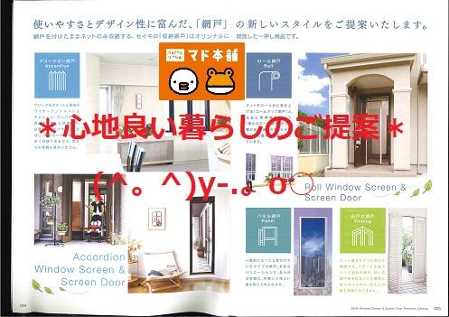 2021/04/24 10:11/★使い易さとデザイン性に富んだ「網戸」(^。^)y-.。o○