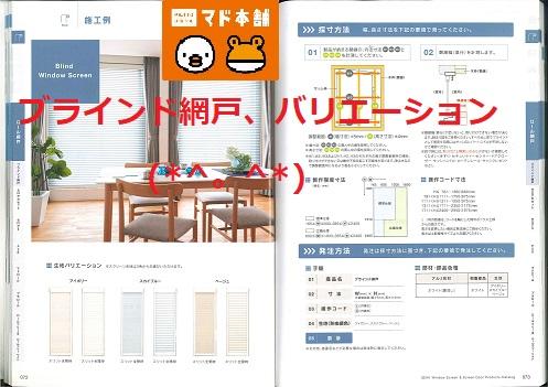 2021/05/14 07:32/★スクリーン生地のご紹介(◇)ゞ