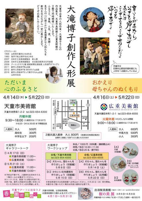 広重美術館【大滝博子創作人形展】