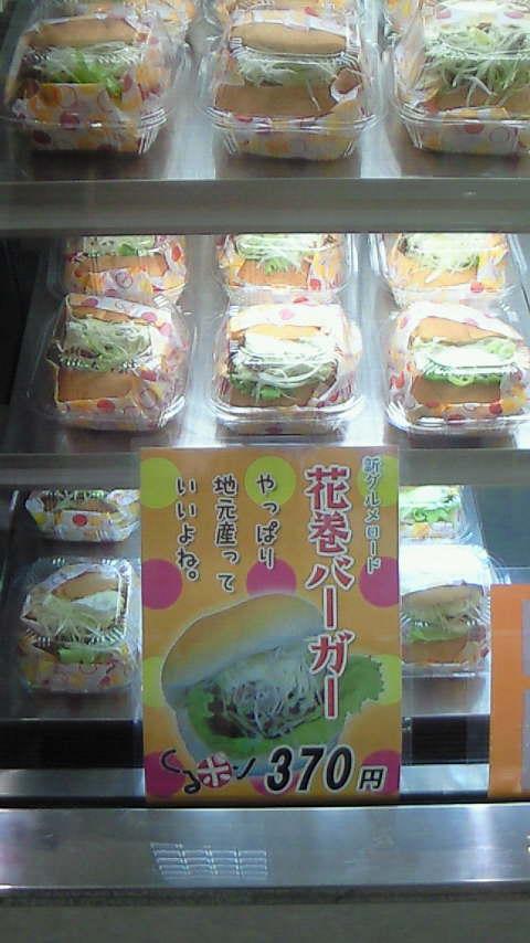 ○花巻バーガーinイトウヨーカドー!の巻!^^