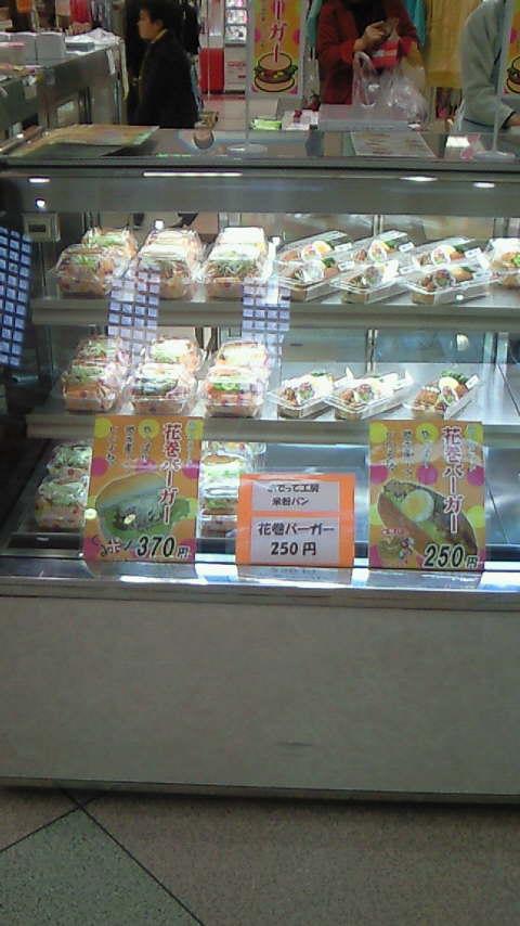 東和のおでって工房の花巻バーガーとツーショット!!^^