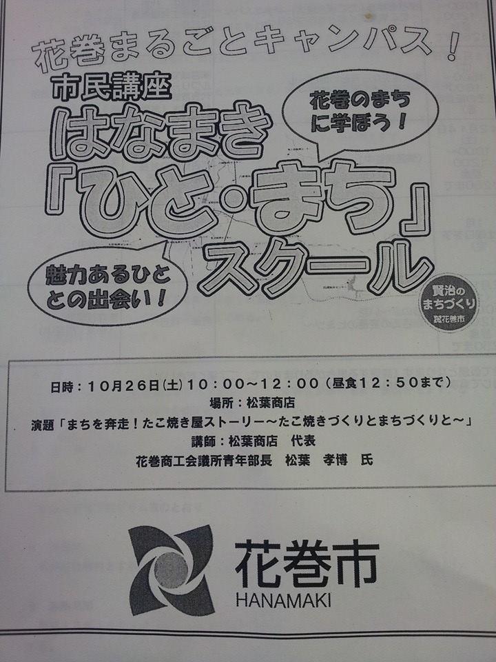 ○市民講座はなまき「ひと・まち」スクール!の巻!!^^