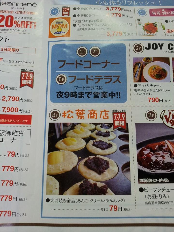 ○Nanak周年祭!の巻!!^^