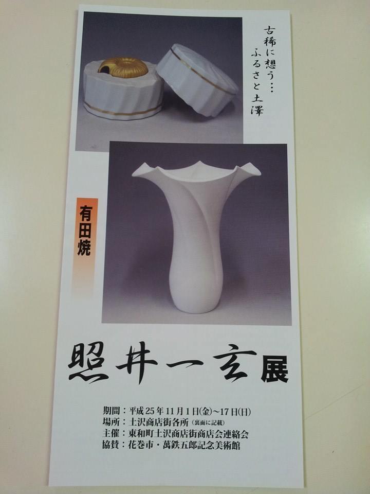 ○有田焼「照井一玄」展!の巻!!^^