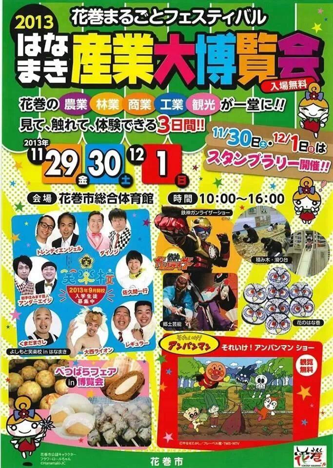 ○はなまき産業大博覧会!の巻!^^