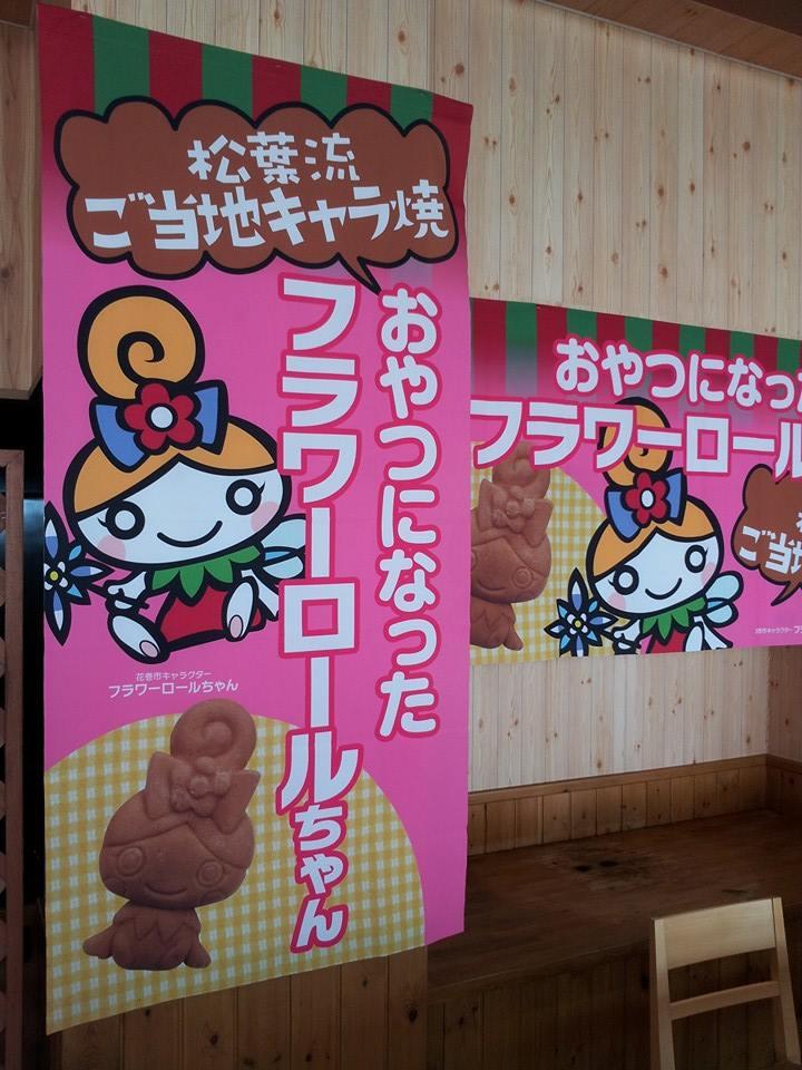 〇おやつになったフラワーロールちゃん!の巻!^^