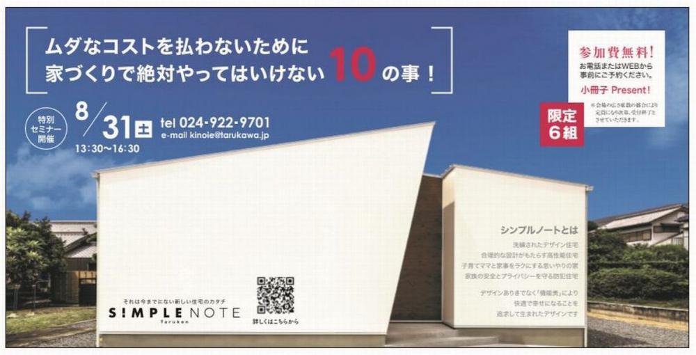 【いよいよ明日8/31(土)開催!!】 SIMPLE Inc. 高根氏 SIMPLE NOTE講演:画像