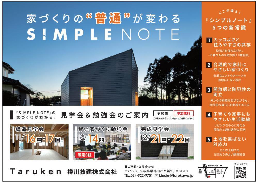 【見学会・賢い家づくり勉強会 開催決定!!】:画像