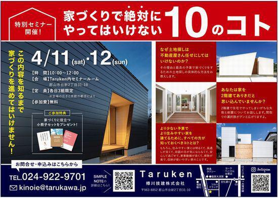 4/11(土)・12(日)家づくりセミナー【絶対にやってはいけない10のコト】開催のお知らせ:画像