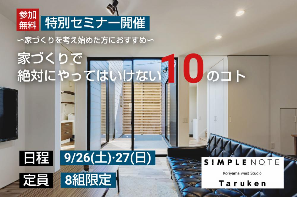 9/26(土)・27(日)家づくりセミナー「家づくりで絶対にやってはいけない10のコト」開催!:画像