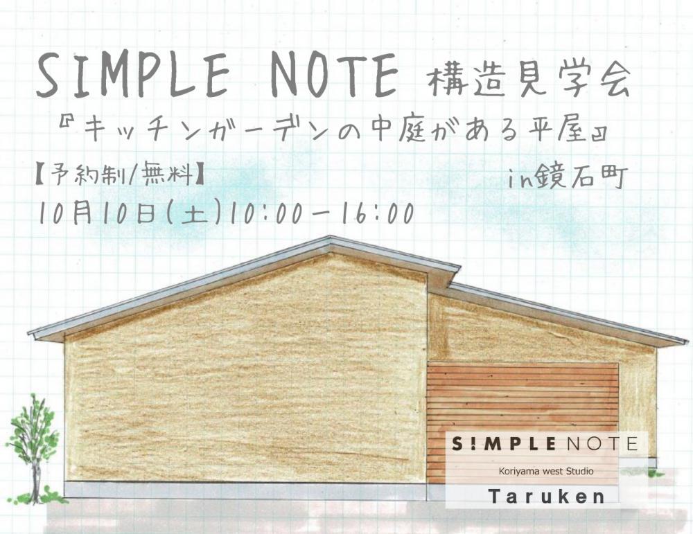 10/10(土)構造見学会 in 鏡石町 開催のお知らせ:画像