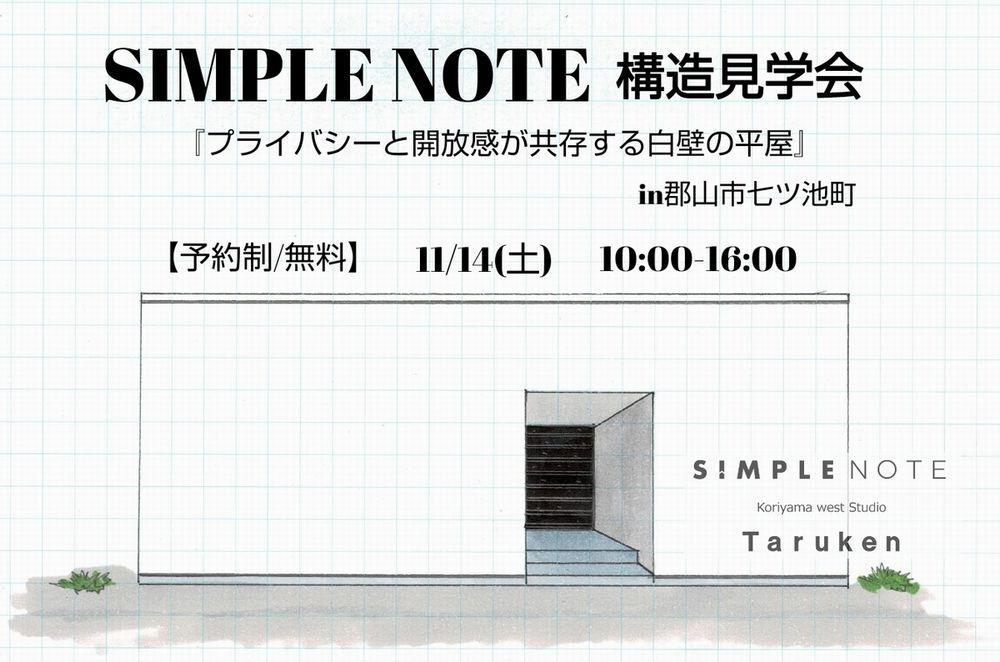 11/14(土) SIMPLENOTE構造見学会 in 郡山市七ツ池町開催!:画像