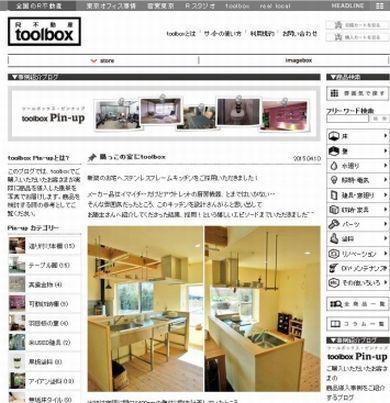 【郡山市大槻町の隅っこの家 】 東京R不動産のサイトで紹介:画像