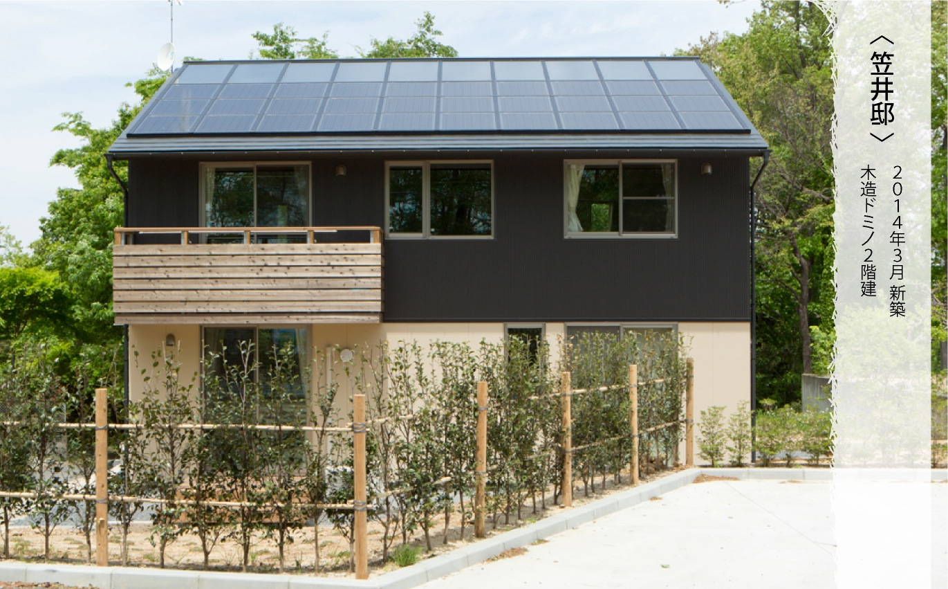 太陽と暮らすエコな家:画像