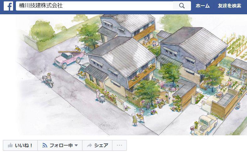 Facebook 開設:画像