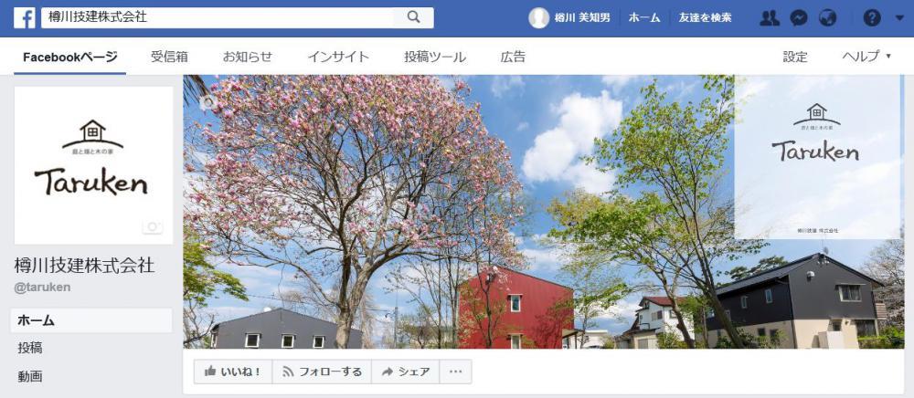 Facebookアップロードで、新春のご挨拶