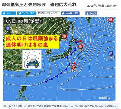 爆弾低気圧の予報 凍結注意!/