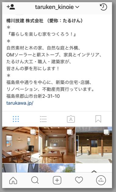 Instagram スタート taruken_kinoie/