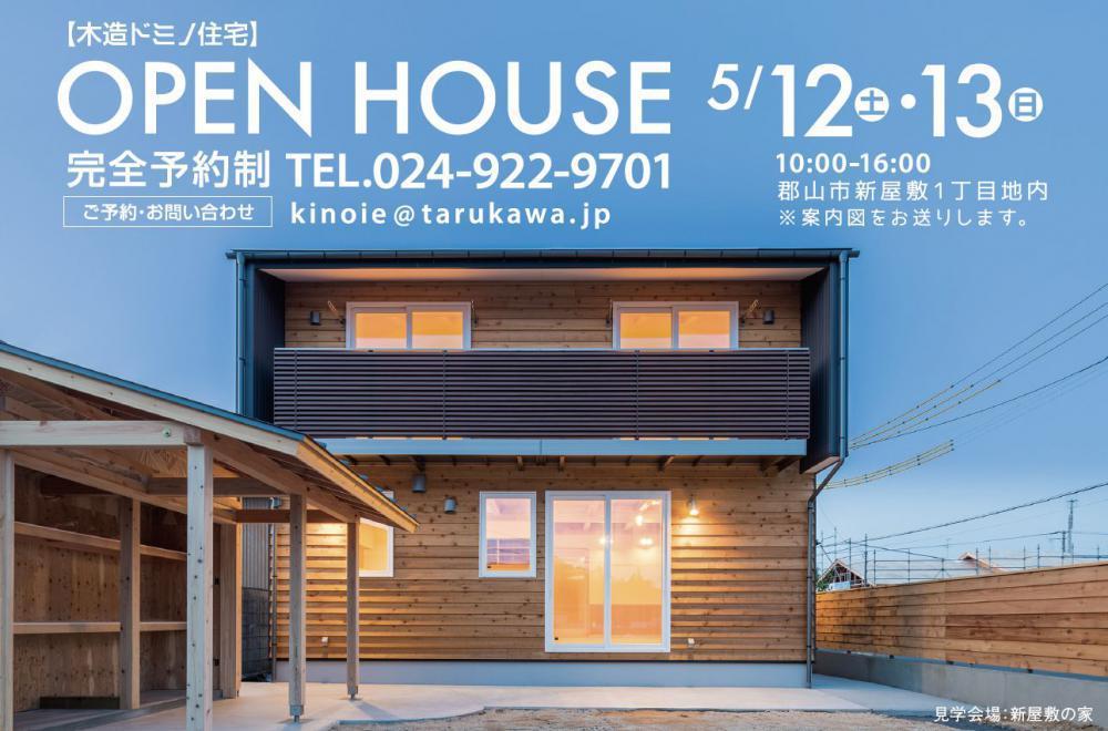 【完成見学会 5/12-13 】 郡山市新屋敷・ドミノI邸:画像