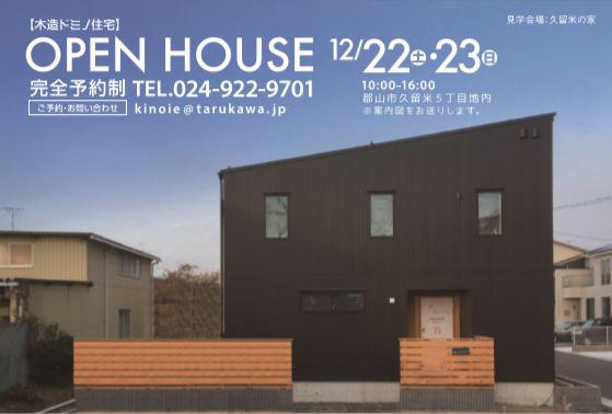 【完成見学会 12/22-23 】 郡山市久留米・ドミノK邸
